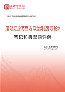 唐晓《当代西方政治制度导论》笔记和典型题详解