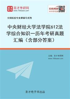 中央财经大学法学院《612法学综合知识一》历年考研真题汇编(含部分答案)