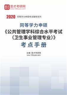 2020年同等学力申硕《公共管理学科综合水平考试(卫生事业管理专业)》考点手册