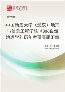 中国地质大学(武汉)地理与信息工程学院《886自然地理学》历年考研真题汇编