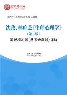沈政、林庶芝《生理心理学》(第3版)笔记和习题(含考研真题)详解