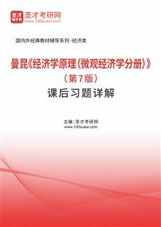 曼昆《经济学原理(微观经济学分册)》(第7版)课后习题详解