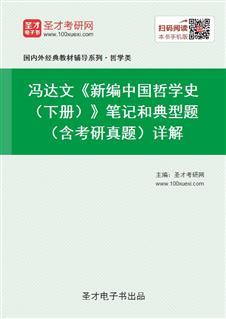 冯达文《新编中国哲学史(下册)》笔记和典型题(含考研真题)详解