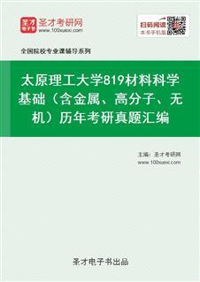 太原理工大学《819材料科学基础(含金属、高分子、无机)》历年考研真题汇编