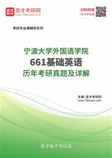 宁波大学外国语学院《661基础英语》历年考研真题及详解