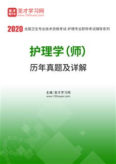2019年护理学(师)历年真题及详解