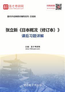 张立新《日本概况》(修订本)课后习题详解