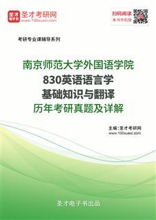 南京师范大学外国语学院《830英语语言学基础知识与翻译》历年考研真题及详解