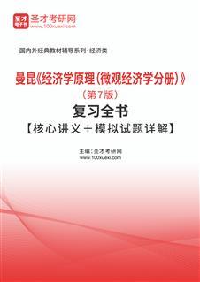 曼昆《经济学原理(微观经济学分册)》(第7版)复习全书【核心讲义+模拟试题详解】