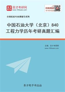 中国石油大学(北京)840工程力学历年考研真题汇编