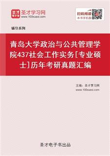 青岛大学政治与公共管理学院437社会工作实务[专业硕士]历年考研真题汇编