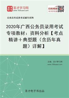 2020年广西公务员录用考试专项教材:资料分析【考点精讲+典型题(含历年真题)详解】