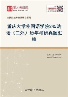 重庆大学外国语学院《245法语(二外)》历年考研真题汇编