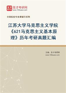 江苏大学马克思主义学院《621马克思主义基本原理》历年考研真题汇编
