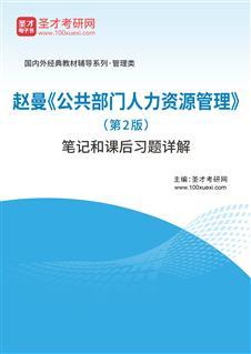 赵曼《公共部门人力资源管理》(第2版)笔记和课后习题详解