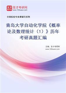 青岛大学自动化工程学院619概率论与数理统计(1)历年考研真题汇编