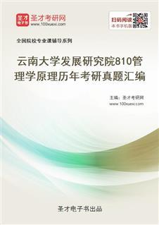 云南大学发展研究院810管理学原理历年考研真题汇编
