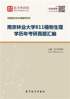 南京林业大学《811植物生理学》历年考研真题汇编