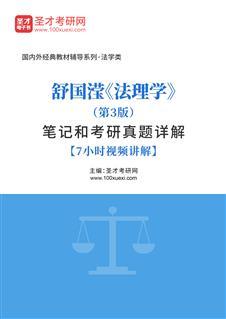舒国滢《法理学》(第3版)笔记和考研真题详解【7小时视频讲解】