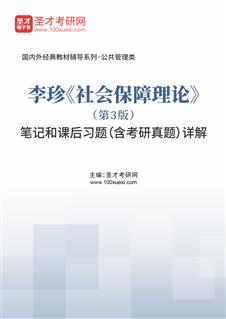 李珍《社会保障理论》(第3版)笔记和课后习题(含考研真题)详解