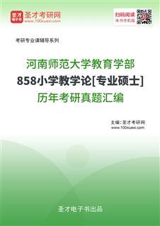 河南师范大学教育学部858小学教学论[专业硕士]历年考研真题汇编