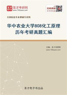 华中农业大学《808化工原理》历年考研真题汇编