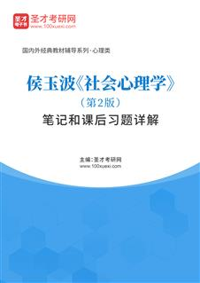 侯玉波《社会心理学》(第2版)笔记和课后习题详解