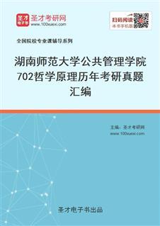 湖南师范大学公共管理学院《702哲学原理》历年考研真题汇编