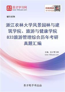 浙江农林大学风景园林与建筑学院、旅游与健康学院833旅游管理综合历年考研真题汇编