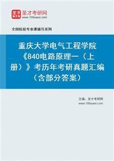 重庆大学电气工程学院《840电路原理一(上册)》考历年考研真题汇编(含部分答案)