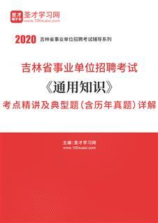 2018年吉林省事业单位招聘考试《通用知识》考点精讲及典型题(含历年真题)详解