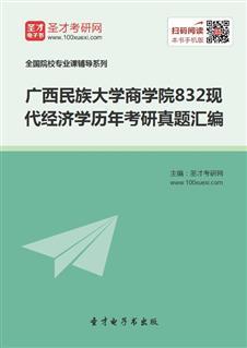 广西民族大学商学院《832现代经济学》历年考研真题汇编