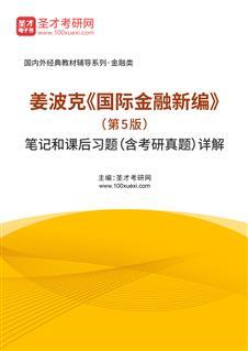 姜波克《国际金融新编》(第5版)笔记和课后习题(含考研威廉希尔|体育投注)详解