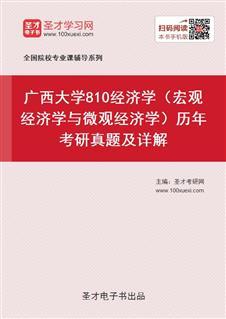 广西大学《810经济学(宏观经济学与微观经济学)》历年考研真题及详解