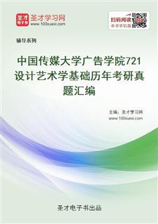中国传媒大学广告学院721设计艺术学基础历年考研真题汇编
