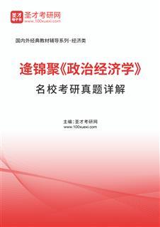 逄锦聚《政治经济学》名校考研真题详解
