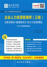 2019年11月企业人力资源管理师(三级)【教材精讲+真题解析】讲义与视频课程【59小时高清视频】