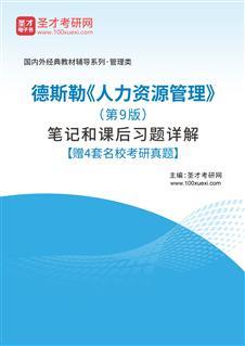 德斯勒《人力资源管理》(第9版)笔记和课后习题详解【赠4套名校考研真题】
