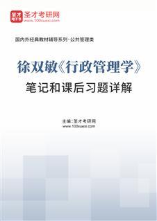 徐双敏《行政管理学》笔记和课后习题详解