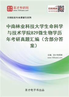 中南林业科技大学生命科学与技术学院《829微生物学》历年考研真题汇编(含部分答案)