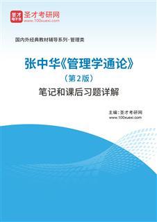 张中华《管理学通论》(第2版)笔记和课后习题详解