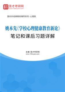 姚本先《学校心理健康教育新论》笔记和课后习题详解