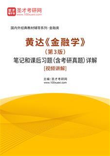 黄达《金融学》(第3版)笔记和课后习题(含考研威廉希尔|体育投注)详解[视频讲解]