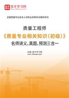 质量工程师《质量专业相关知识(初级)》名师讲义、真题、预测三合一