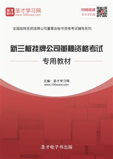 新三板挂牌公司董秘资格考试专用教材