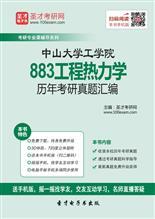中山大学工学院883工程热力学历年考研真题汇编