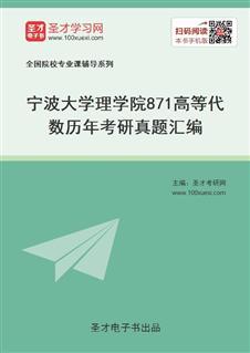 宁波大学理学院《871高等代数》历年考研真题汇编