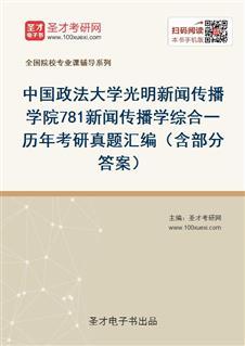 中国政法大学光明新闻传播学院《781新闻传播学综合一》历年考研真题汇编(含部分答案)