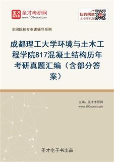 成都理工大学环境与土木工程学院817混凝土结构历年考研真题汇编(含部分答案)