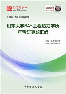 山东大学845工程热力学历年考研真题汇编